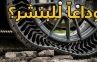 خنسولف سيارات: إطار خالي من الهواء من ميشلان