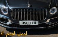 خنسولف سيارات: بنتلي فلاينج سبر 2020