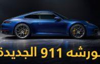 خنسولف سيارات: بورشه 911 موديل 2019