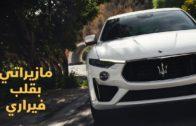 خنسولف سيارات: مازيراتي ليفانتي بمحركات من فيراري