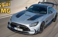 خنسولف سيارات: أقوى سيارة مرسيدس إيه أم جي