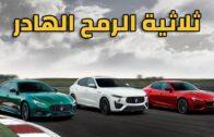 خنسولف سيارات: مجموعة مازيراتي تروفيو