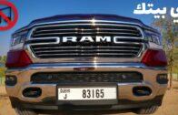 تجربة قيادة رام 1500 لارامي 2020