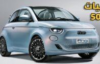 خنسولف سيارات: فيات 500 الكهربائية